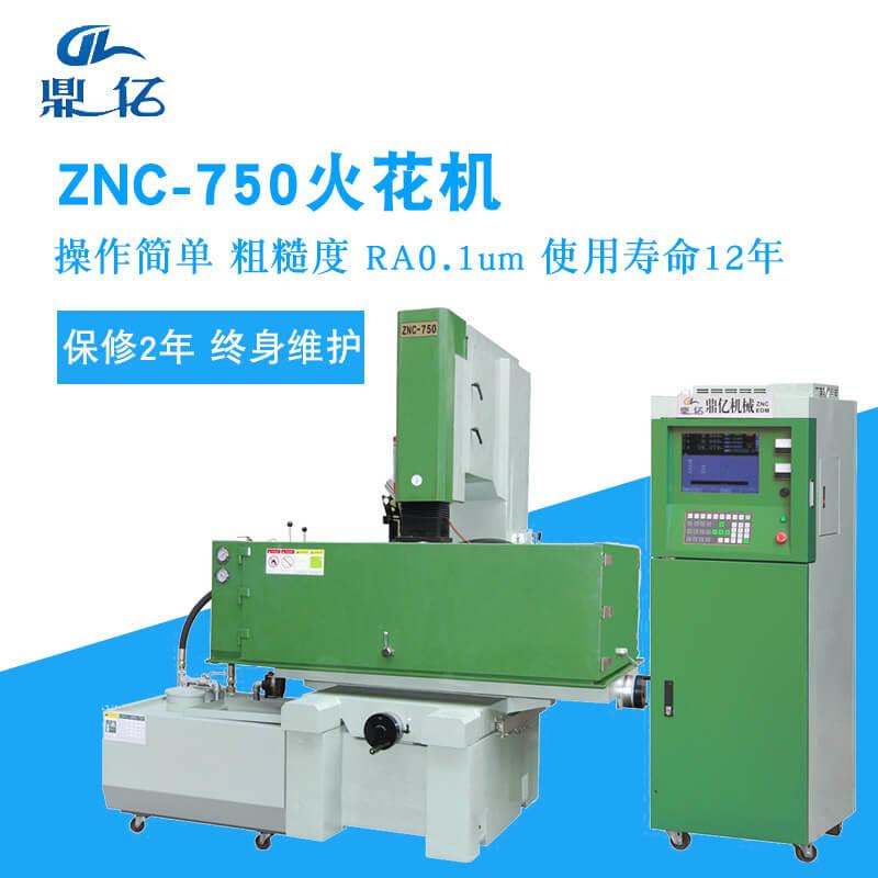 znc-750火花机