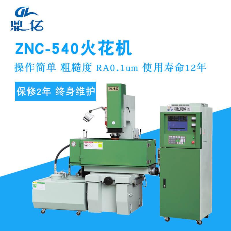 znc-540火花机