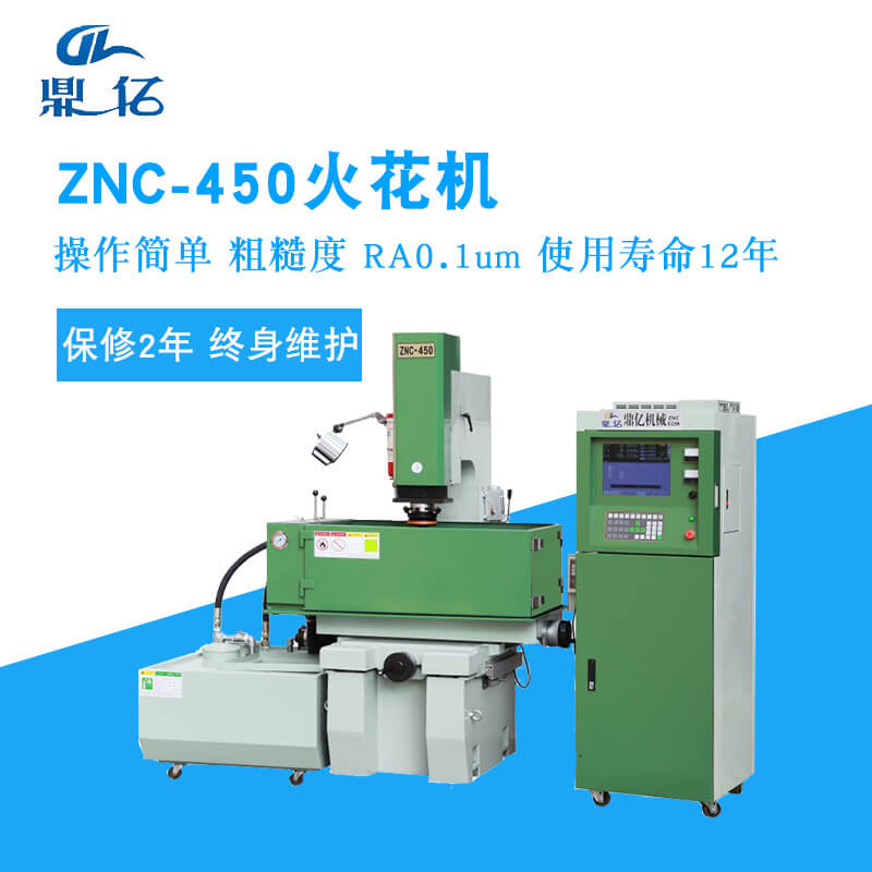 znc-450火花机